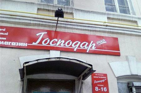 украинский юмор - вывеска магазина - трудности перевода